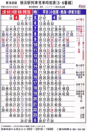 時刻 表 駅 横浜